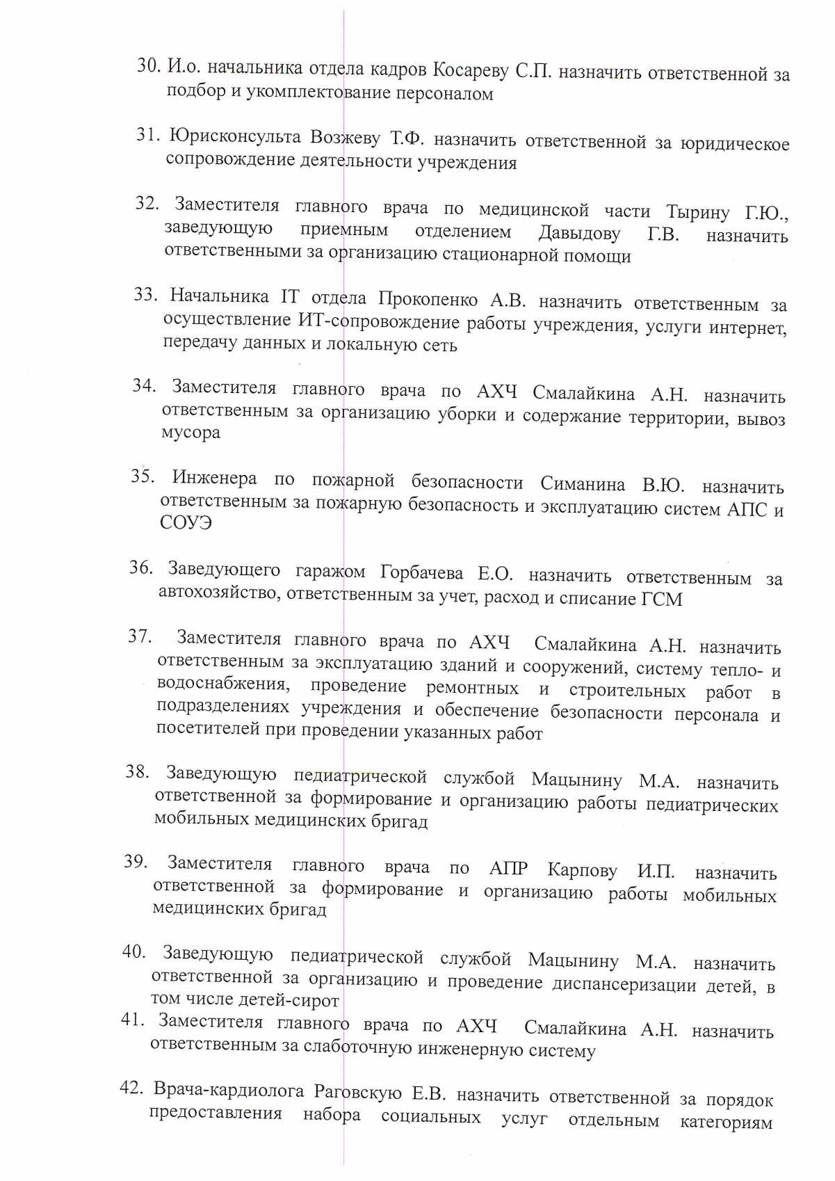 Маснев дирекция по эксплуатации служебных зданий хмао