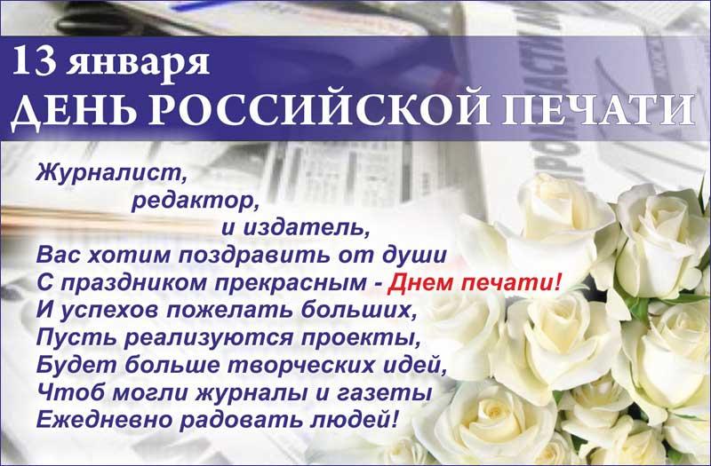 Поздравление с днем печати губернатор