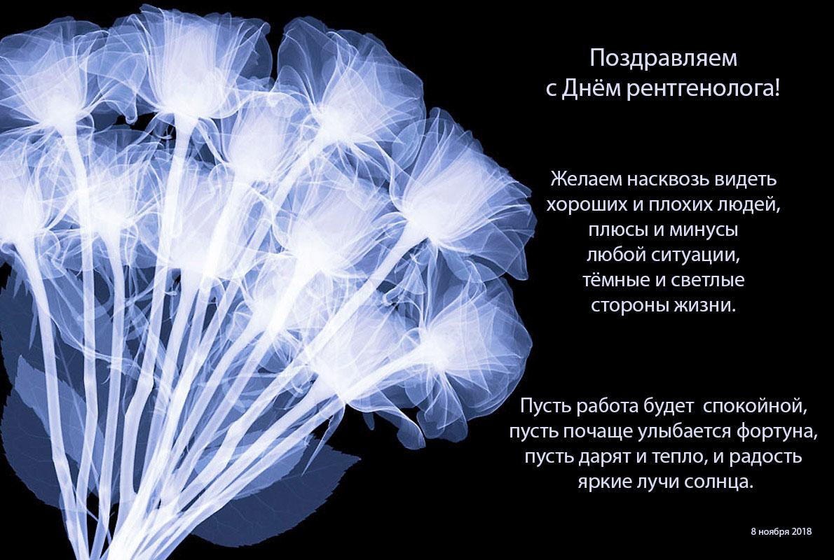 День врача-рентгенолога поздравления фото 665