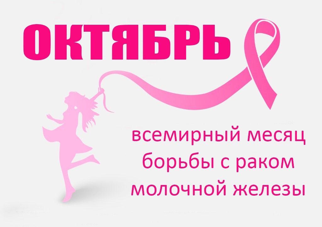 Всемирный месяц борьбы с раком груди