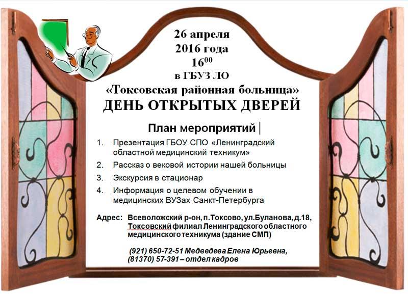 Справка по форме 086/у Всеволожский район Медицинская справка для работы на высоте Школьная улица (деревня Страдань)